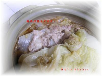 白菜と豚肉の蒸し煮・・・ちょっとちらり