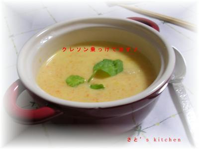 野菜スープチキン入り@トマトクリーム味