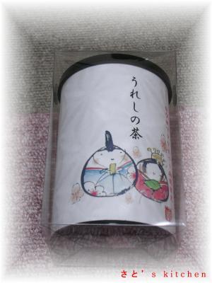 Naturalさんからお茶@お土産