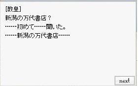 新潟のっていうか正確には黒崎のry