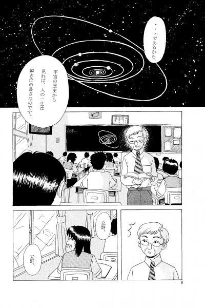 地球の01