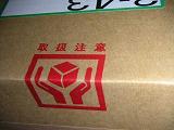 ASUKA-BOX.jpg