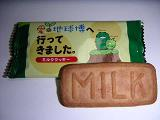 MORIZO-MILK-COOKIE.jpg