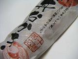 tokachi-name.jpg