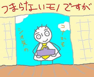 s-090828genkan.jpg