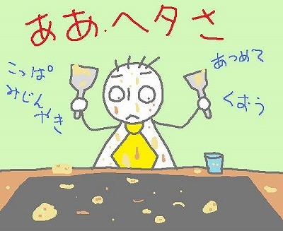 s-090905okonomi.jpg