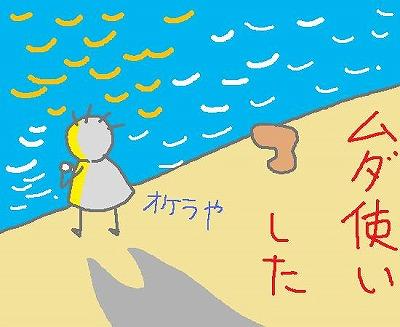 s-090906hatoba.jpg
