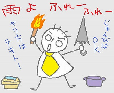 s-090914amagoi.jpg