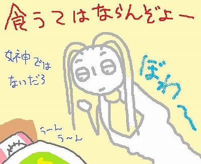 s-090924megami.jpg