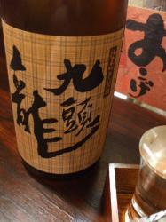特別日本酒