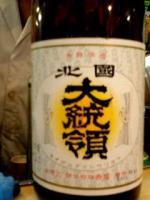 大統領 オリジナル日本酒