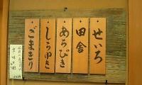 和邑 店内・本日のお蕎麦