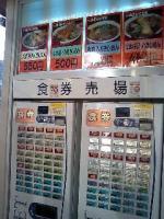 名古屋駅の立ち食いきしめん 券売機