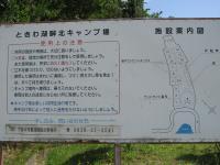 ときわ湖畔北キャンプ場-1
