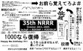 35th-NRRR.png