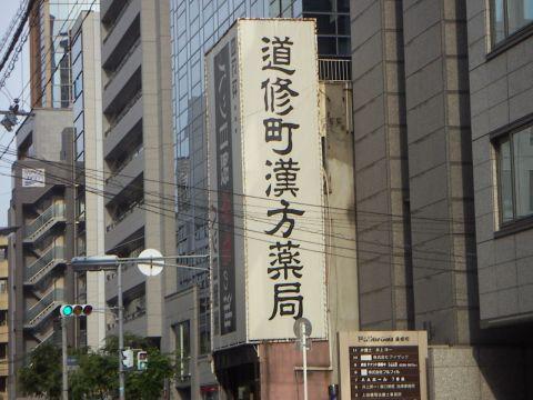 080616_sanpo_1.jpg