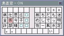 漢直Win2