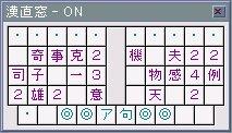 漢直Win3