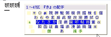 「き」で中国語