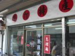 烏醋麵の店2