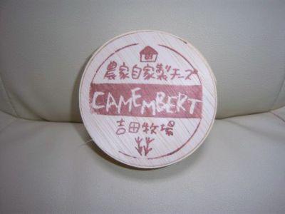 吉田牧場のカマンベール