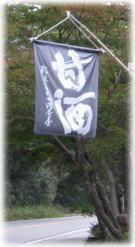甘酒茶屋3