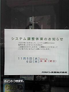 20081106135420