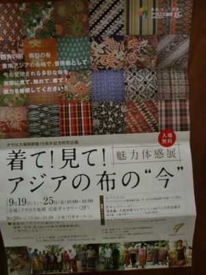 アジアの布
