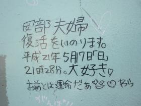 志賀島展望台3