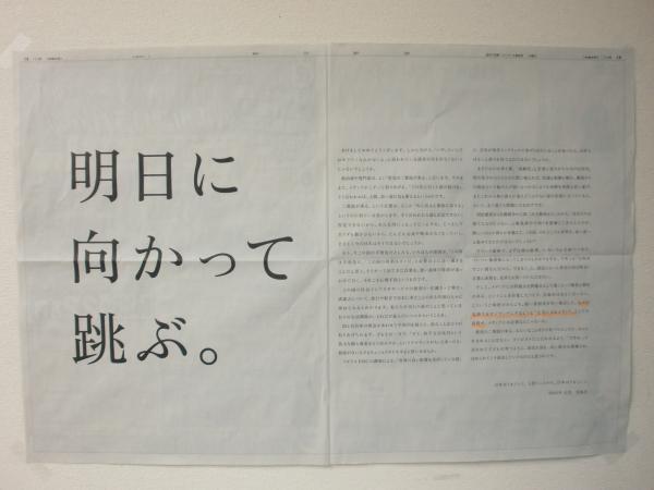 宝島社新聞広告