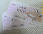 図書券1000