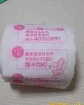 トイレットペーパー1