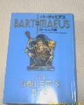 バーティミアス5