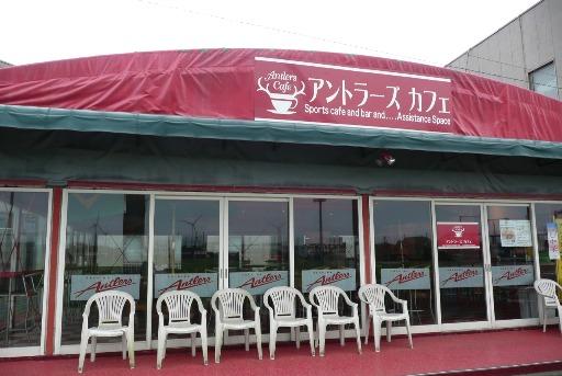 アントラーズ カフェ