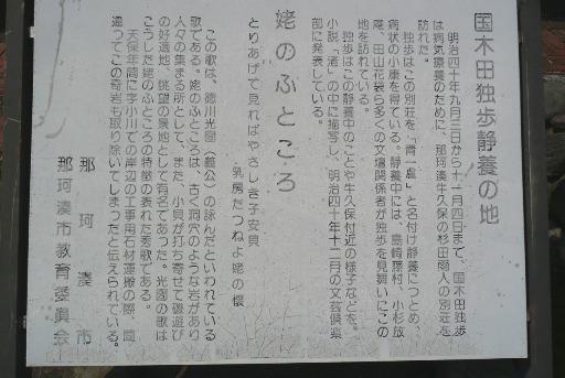 国木田独歩静養の案内