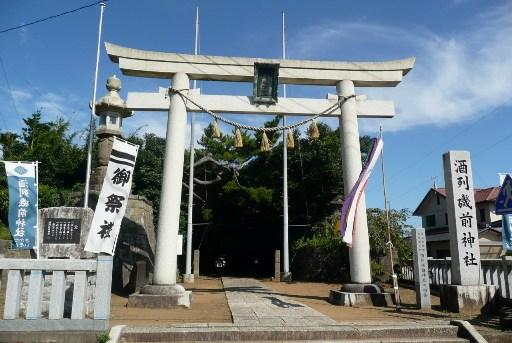 酒列磯崎神社