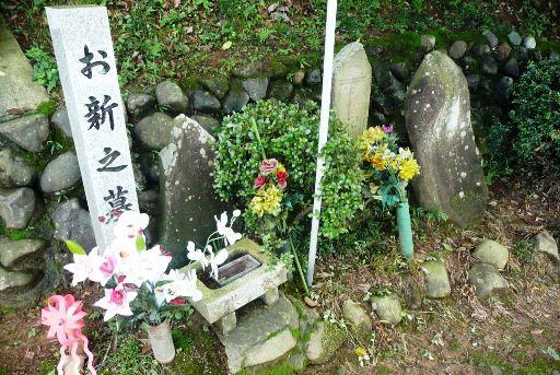 女房「お新」の墓