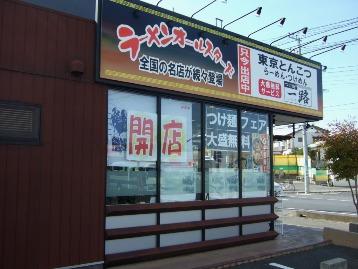 「ラーメンオールスターズ」の東京とんこつラーメン「一路」