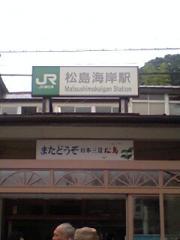 1松島海岸