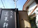 """ひつまぶし発祥の店""""蓬莱軒"""""""