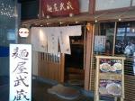 麺屋武蔵@浅草