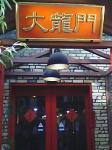 中華食べました^^