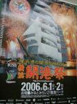 横浜開港祭♪