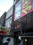 松島海岸駅前の店☆