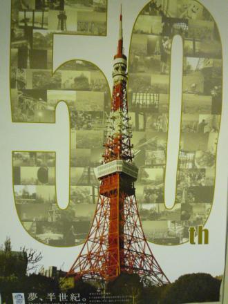 50周年記念☆