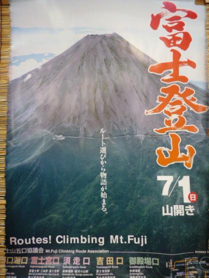 ルート選びから始まる「富士登山」