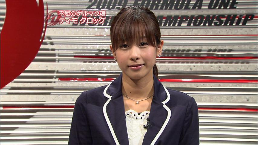「2009 F1中国GP決勝」加藤綾子