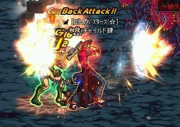 backattack.jpg