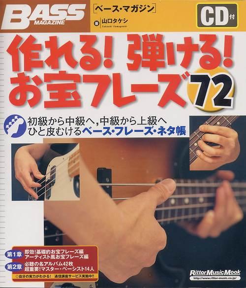 bass-maga1s.jpg