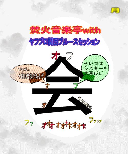 off-kai-irasuto.png